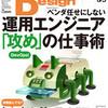 Software Design 2011年9月号に「Chef」の記事を寄稿しました