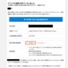 ショック!!マジかよ!!iPhone6Plus下取りが100円??(iPhone下取り04)