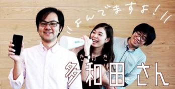 よんでますよ、多和田さん #1 ~DMMのモバイル開発について~