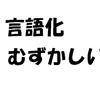 『劇場』又吉直樹/心の言語化って難しいね...