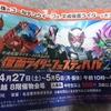 仮面ライダーフェスティバル