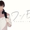A.B.C-Z主演ドラマ ワンモア#3「大人が初恋して何が悪い」感想