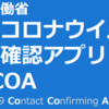 接触確認アプリ「COCOA」、インストール しよう!