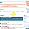Railsでソーシャルログインを作る(Yahoo編)