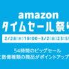 Amazonタイムセール祭り!おすすめの注目商品・セール内容・日時などについてご紹介!
