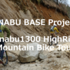 INABU BASE Projectの#inabu1300 HighRide Mountain Bike Tourに参加してきました