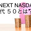 【最新】iFreeNEXT NASDAQ次世代50とは?【NASDAQ50投資信託】