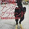 沖縄アンダーグランド 売春外を生きた者たち