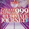 今GALAXY EXPRESS 999 ULTIMATE JOURNEYという小説にとんでもないことが起こっている?