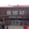 【沖縄観光】沖縄テーマパーク・「琉球村」観光