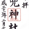 兜神社(東京・中央区)の御朱印と御朱印帳・かぶ守