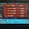 その強運、神か悪魔か〜ポケットモンスタームーンプレイ日記 その11〜