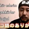 【YouTube 更新】トルコ語の「ありがとう」はこの3つを覚えておけばOK!