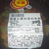 「コープ」なご宮里店の「海老と菜の花の天丼」 398−199(半額)+税円 #LocalGuides