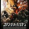 「コナン・ザ・バーバリアン」(Conan the Barbarian)はジェイソン・モモア主演です