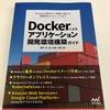「Dockerによるアプリケーション開発環境構築ガイド」はプロのエンジニア必読の一冊だ(断言)