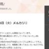 2019/6/28朝かぶ情報