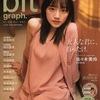 日向坂46センター・佐々木美玲表紙『blt graph』が「写真集」2位 透明感のある白い肌や美脚を大胆披露