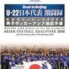 日本×クエート(ロンドン五輪アジア二次予選U-22)