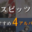 【全盤から選んだ】スピッツのお勧めアルバム4選 〜特徴 & 代表曲〜