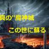 """夢幻の心臓Ⅱ攻略!:魔神の世界 編 ~土の塔攻略、ついに""""真の""""魔神城がこの世に蘇る!~"""