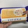 森永製菓 しっとりビスケットサンド  食べてみた。