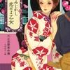 文豪たちのスキャンダラスで美しい恋愛エピソードを集めた一冊『命みじかし恋せよ乙女』発売!