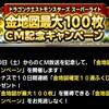 level.1440【金地図確定10連ガチャ】金地図最大100枚!!CM記念キャンペーン・初日!!