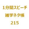 1年の真ん中の日といえば?【1分間スピーチ|雑学ネタ帳215】