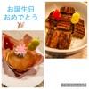 『誕生日♪♪ ~うなぎと桃ケーキ~』