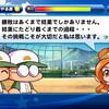 【選手作成】サクスペ「アスレテース高校 投手作成① 全然ダメだったわ」