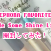 【コスメ】「SEPHORA FAVORITES|Give Me Some Shine Lip Set」開封したよ《動画あり》