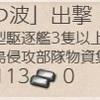 【桃の節句作戦】「沖に立つ波」出撃!