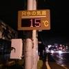 9/15 急に寒くなってきました。