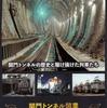 関門トンネル開業77周年記念乗車券