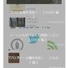 新着記事欄をカスタマイズ! - 【 DUDE編 】