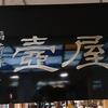 豊橋駅の「壺屋」で名物の稲荷寿司を買った!