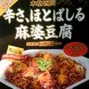 マツコの知らない世界に出ていた麻婆豆腐を作って食べた感想。