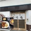 北海道の観光地「小樽市」で地元の方から愛され続ける伝説の丼ぶり「きまり丼」で人気の「六味庵」へ!!!~1日5食限定の「特盛豚ランチ」とは!!!最高なのは「金太の金太」の味を引き継いだ「きまり丼」だけじゃない!!~