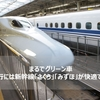 まるでグリーン車。九州新幹線は「さくら」「みずほ」が快適でオススメ!