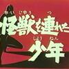 ザ・ウルトラマン40話「怪獣を連れた少年」 〜佳編