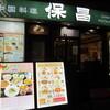 テレビでも中国料理店でカレーが有名な保昌行ってきたよ!(中華料理)横浜中華街周辺ランチ情報口コミ評判