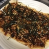 【ピザ】暫定レシピ。照り焼きチキンピザ
