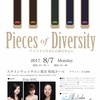【演奏会のお知らせ】Trio NYC『Pieces of Diversity』