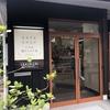 岐阜県「モネの池」近くでアルミ枠パネル看板とダウンライトの取付施工をしました