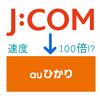 【体験談】JCOMからauひかりに回線を変えたら、上り回線速度が100倍になった話。