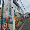 7月23日海の日祝日!横浜市保土ヶ谷区のアマテラスで祝日2DAYS初日に行ってきました!