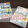 【FP2級】主婦が独学で合格したテキストと問題集を紹介!