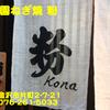 京祇園ねぎ焼粉~2018年7月のグルメその1~