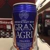 ビールの感想21:グランアグリ 石川県のヴァイツェンです